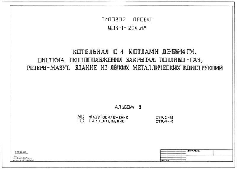 Типовой проект 903-1-264.88 Альбом 5. Мазутоснабжение. Газоснабжение
