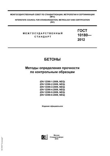 ГОСТ 10180-2012 Бетоны. Методы определения прочности по контрольным образцам