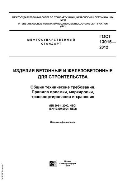 ГОСТ 13015-2012 Изделия бетонные и железобетонные для строительства. Общие технические требования. Правила приемки, маркировки, транспортирования и хранения
