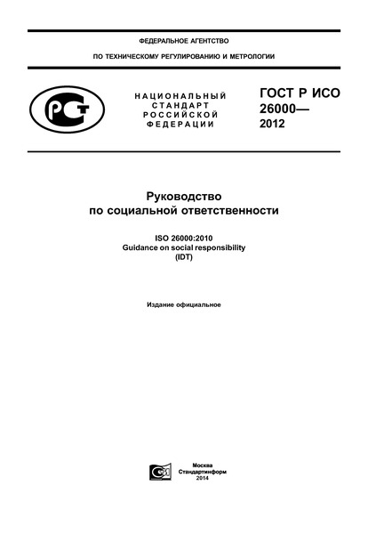 ГОСТ Р ИСО 26000-2012 Руководство по социальной ответственности
