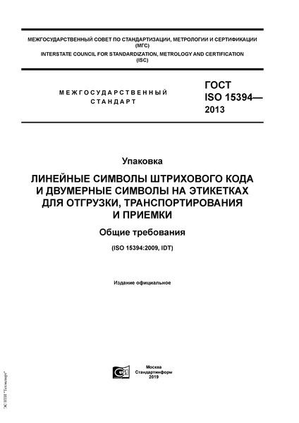 ГОСТ ISO 15394-2013 Упаковка. Линейные символы штрихового кода и двумерные символы на этикетках для отгрузки, транспортирования и приемки. Общие требования