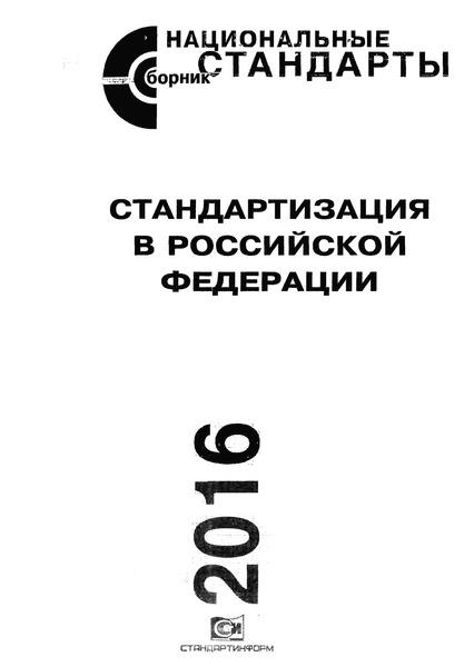 ГОСТ Р 1.5-2012 Стандартизация в Российской Федерации. Стандарты национальные. Правила построения, изложения, оформления и обозначения