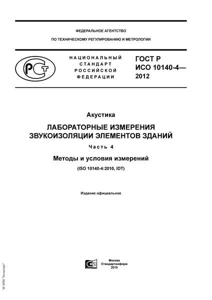 ГОСТ Р ИСО 10140-4-2012 Акустика. Лабораторные измерения звукоизоляции элементов зданий. Часть 4. Методы и условия измерений