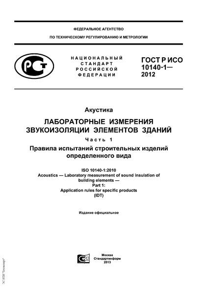 ГОСТ Р ИСО 10140-1-2012 Акустика. Лабораторные измерения звукоизоляции элементов зданий. Часть 1. Правила испытаний строительных изделий определенного вида