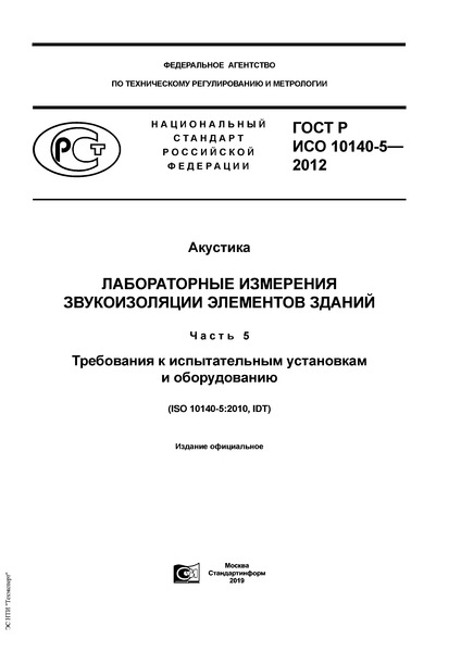 ГОСТ Р ИСО 10140-5-2012 Акустика. Лабораторные измерения звукоизоляции элементов зданий. Часть 5. Требования к испытательным установкам и оборудованию
