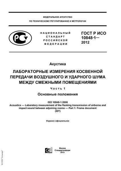 ГОСТ Р ИСО 10848-1-2012 Акустика. Лабораторные измерения косвенной передачи воздушного и ударного шума между смежными помещениями. Часть 1. Основные положения