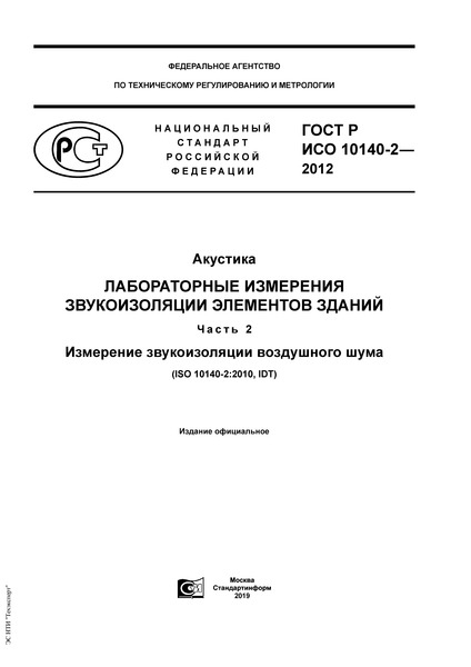 ГОСТ Р ИСО 10140-2-2012 Акустика. Лабораторные измерения звукоизоляции элементов зданий. Часть 2. Измерение звукоизоляции воздушного шума