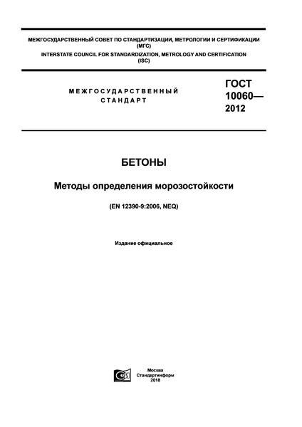 ГОСТ 10060-2012 Бетоны. Методы определения морозостойкости