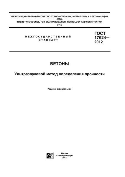 ГОСТ 17624-2012 Бетоны. Ультразвуковой метод определения прочности