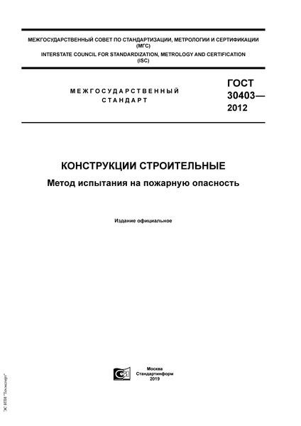 ГОСТ 30403-2012 Конструкции строительные. Метод испытаний на пожарную опасность