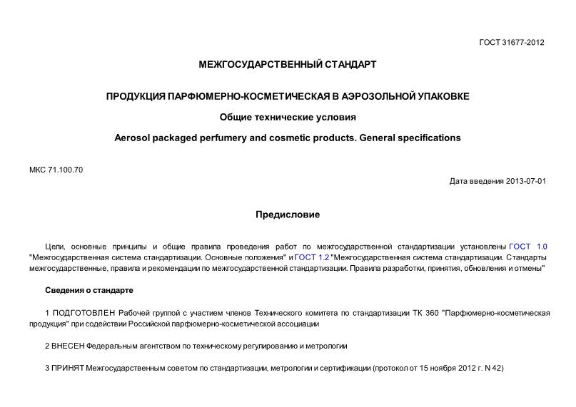 ГОСТ 31677-2012 Продукция парфюмерно-косметическая в аэрозольной упаковке. Общие технические условия