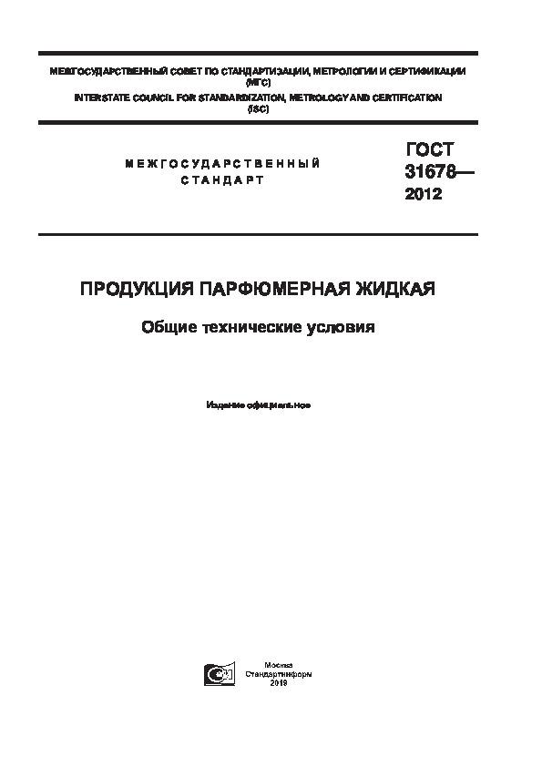 ГОСТ 31678-2012 Продукция парфюмерная жидкая. Общие технические условия