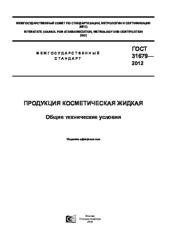 ГОСТ 31679-2012 Продукция косметическая жидкая. Общие технические условия