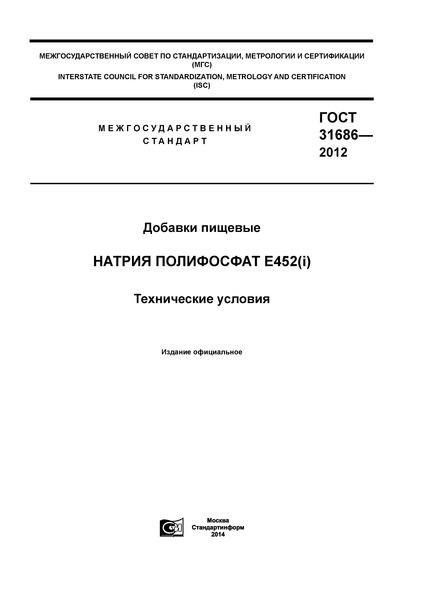 ГОСТ 31686-2012 Добавки пищевые. Натрия полифосфат Е452(i). Технические условия