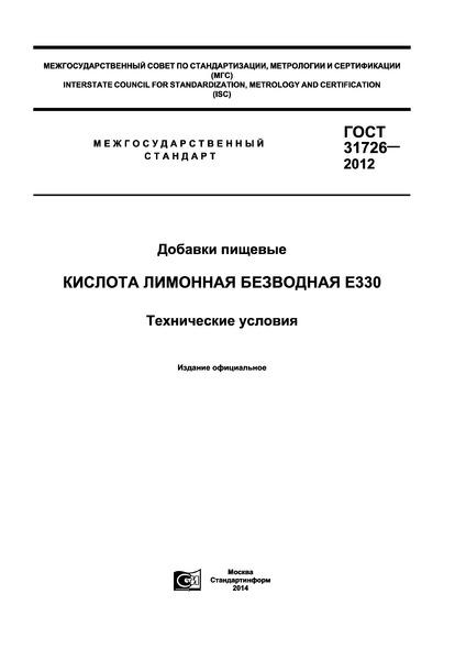 ГОСТ 31726-2012 Добавки пищевые. Кислота лимонная безводная Е330. Технические условия