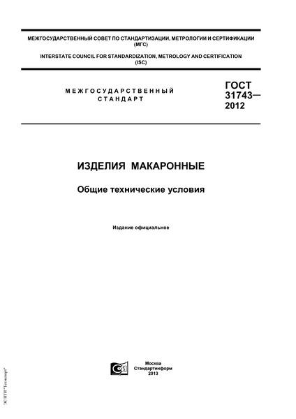 ГОСТ 31743-2012 Изделия макаронные. Общие технические условия