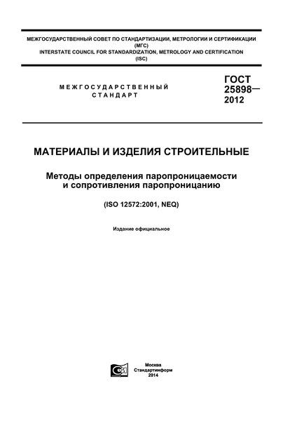 ГОСТ 25898-2012 Материалы и изделия строительные. Методы определения паропроницаемости и сопротивления паропроницанию