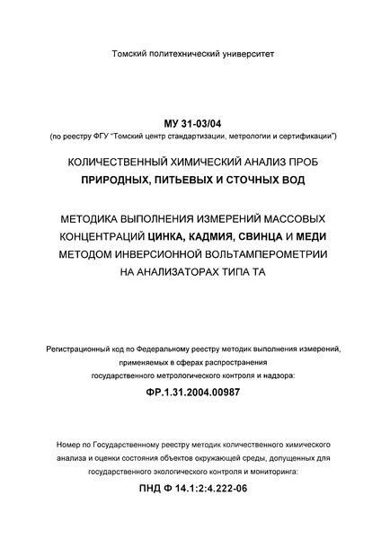 МУ 31-03/04 Количественный химический анализ проб природных, питьевых и сточных вод. Методика выполнения измерений массовых концентраций цинка, кадмия, свинца и меди методом инверсионной вольтамперометрии на анализаторах типа ТА