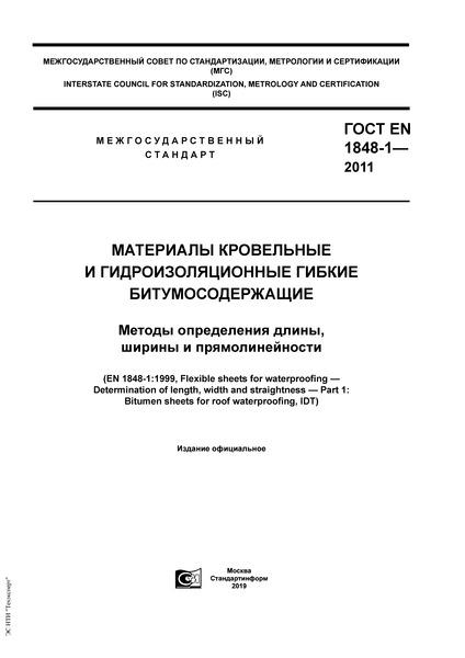 ГОСТ EN 1848-1-2011 Материалы кровельные и гидроизоляционные гибкие битумосодержащие. Методы определения длины, ширины и прямолинейности