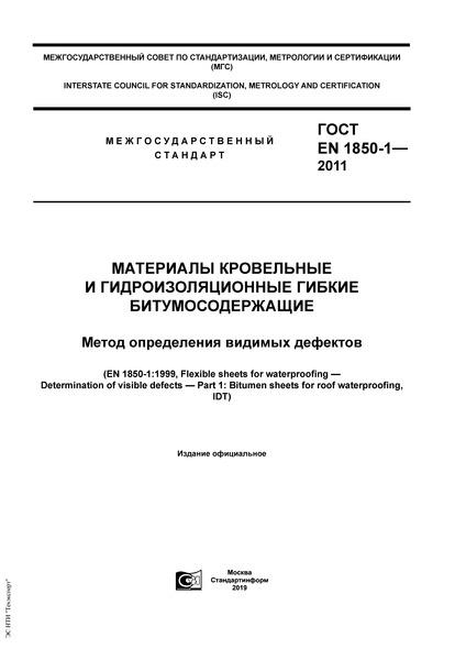 ГОСТ EN 1850-1-2011 Материалы кровельные и гидроизоляционные гибкие битумосодержащие. Метод определения видимых дефектов