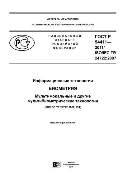 ГОСТ Р 54411-2011 Информационные технологии. Биометрия. Мультимодальные и другие мультибиометрические технологии