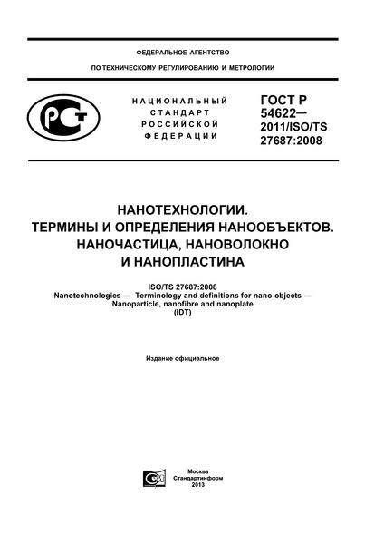 ГОСТ Р 54622-2011 Нанотехнологии. Термины и определения нанообъектов. Наночастица, нановолокно и нанопластина