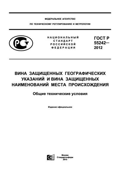 ГОСТ Р 55242-2012 Вина защищенных географических указаний и вина защищенных наименований места происхождения. Общие технические условия