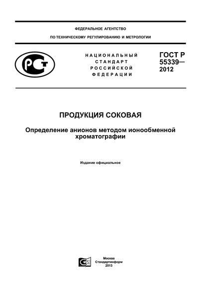 ГОСТ Р 55339-2012 Продукция соковая. Определение анионов методом ионообменной хроматографии