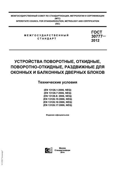 ГОСТ 30777-2012 Устройства поворотные, откидные, поворотно-откидные, раздвижные для оконных и балконных дверных блоков. Технические условия