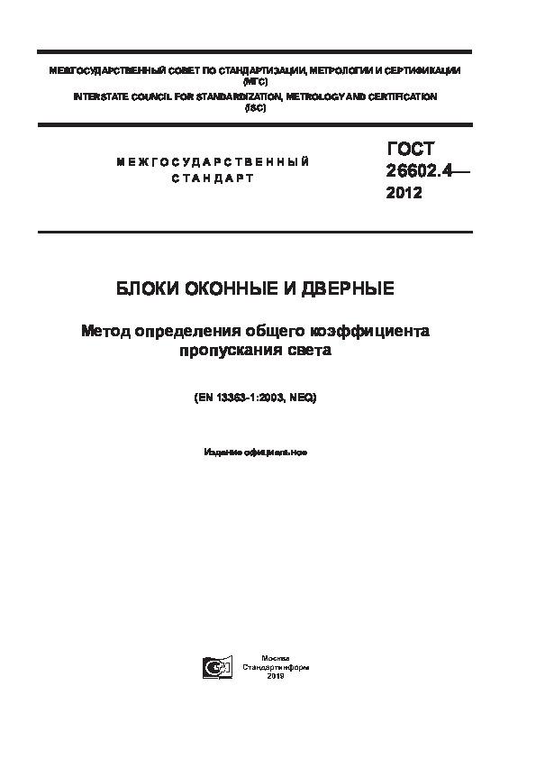 ГОСТ 26602.4-2012 Блоки оконные и дверные. Метод определения общего коэффициента пропускания света