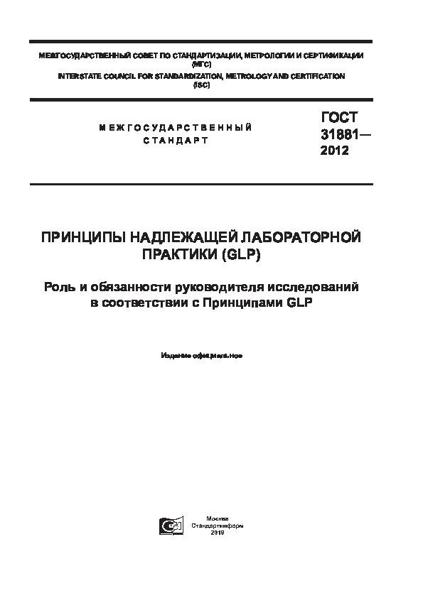 ГОСТ 31881-2012 Принципы надлежащей лабораторной практики (GLP). Роль и обязанности руководителя исследований в соответствии с принципами GLP