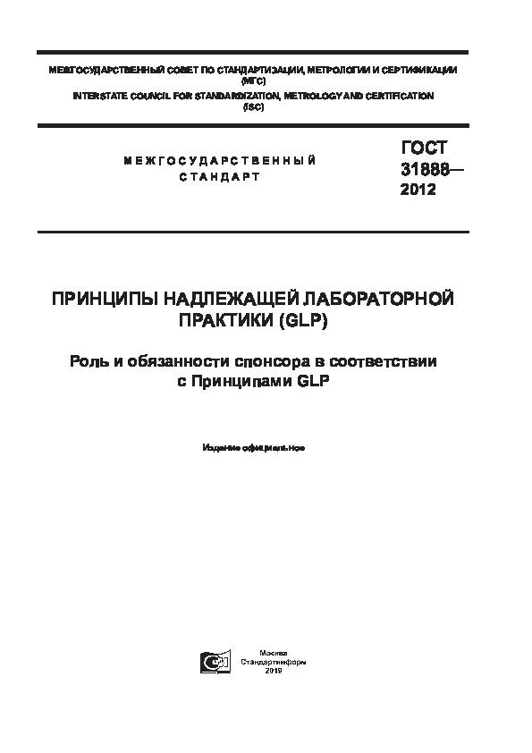 ГОСТ 31888-2012 Принципы надлежащей лабораторной практики (GLP). Роль и обязанности спонсора в соответствии с принципами GLP