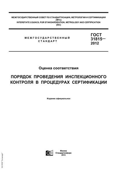 ГОСТ 31815-2012 Оценка соответствия. Порядок проведения инспекционного контроля в процедурах сертификации