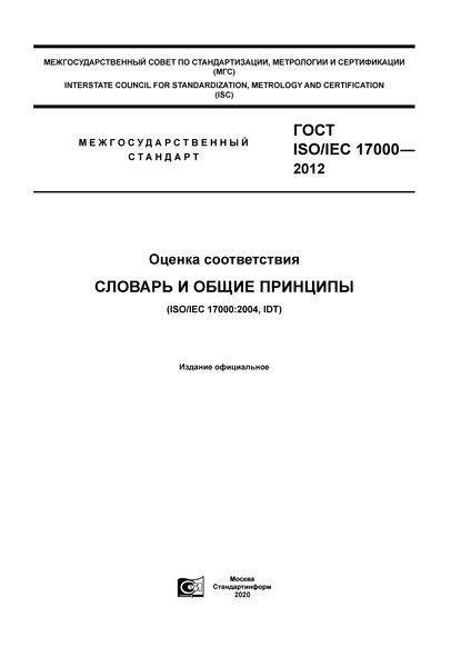 ГОСТ ISO/IEC 17000-2012 Оценка соответствия. Словарь и общие принципы