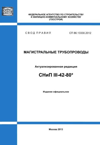 СП 86.13330.2012 Магистральные трубопроводы