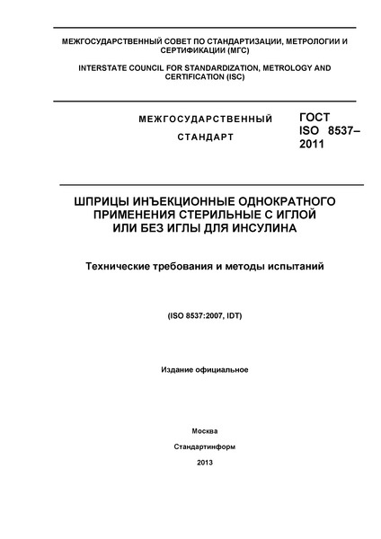 ГОСТ ISO 8537-2011 Шприцы инъекционные однократного применения стерильные с иглой или без иглы для инсулина. Технические требования и методы испытаний