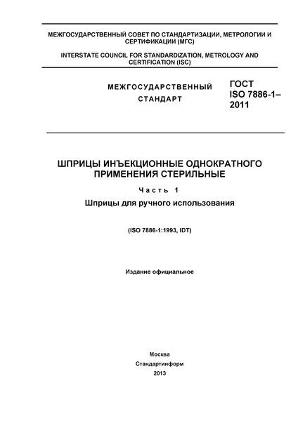 ГОСТ ISO 7886-1-2011 Шприцы инъекционные однократного применения стерильные. Часть 1. Шприцы для ручного использования