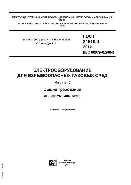 ГОСТ 31610.0-2012 Электрооборудование для взрывоопасных газовых сред. Часть 0. Общие требования