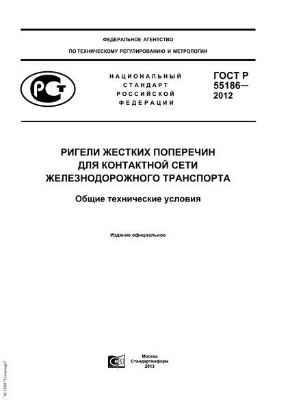 ГОСТ Р 55186-2012 Ригели жестких поперечин для контактной сети железнодорожного транспорта. Общие технические условия