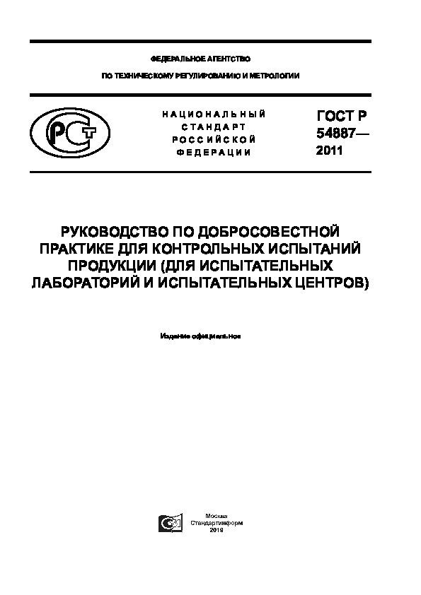 ГОСТ Р 54887-2011 Руководство по добросовестной практике для контрольных испытаний продукции (для испытательных лабораторий и испытательных центров)