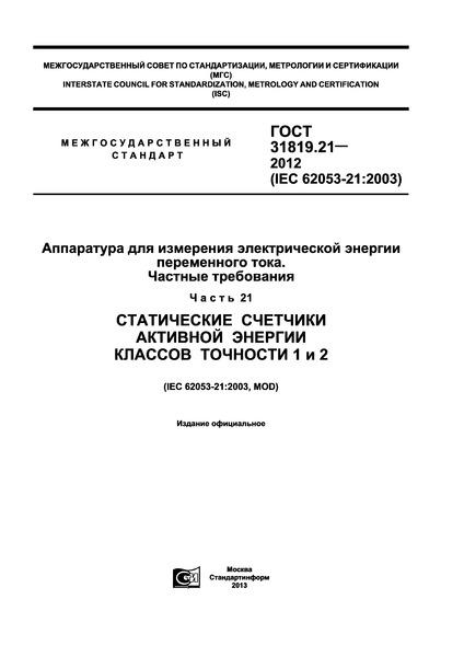 ГОСТ 31819.21-2012 Аппаратура для измерения электрической энергии переменного тока. Частные требования. Часть 21. Статические счетчики активной энергии классов точности 1 и 2