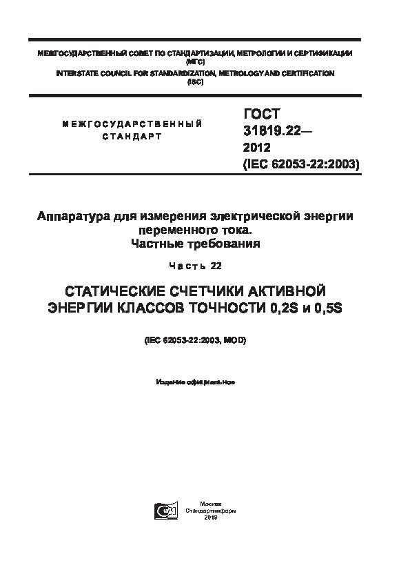 ГОСТ 31819.22-2012 Аппаратура для измерения электрической энергии переменного тока. Частные требования. Часть 22. Статические счетчики активной энергии классов точности 0,2S и 0,5S