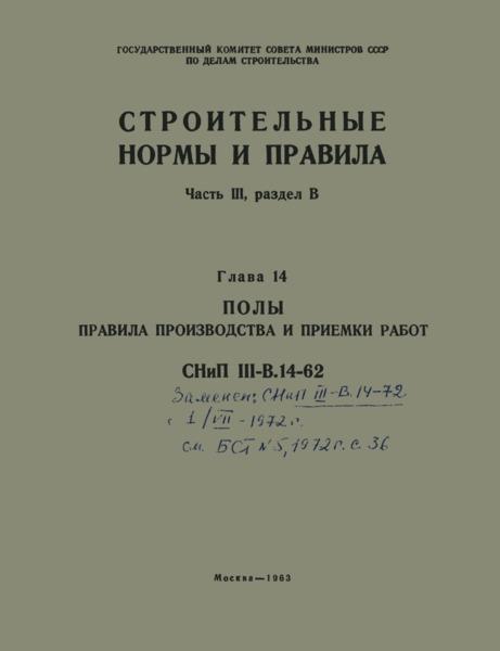 СНиП III-В.14-62 Полы. Правила производства и приемки работ