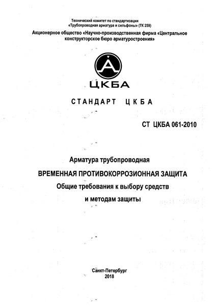 СТ ЦКБА 061-2010 Арматура трубопроводная. Временная противокоррозионная защита. Общие требования к выбору средств и методам защиты