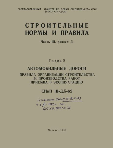 СНиП III-Д.5-62 Автомобильные дороги. Правила организации строительства и производства работ. Приемка в эксплуатацию