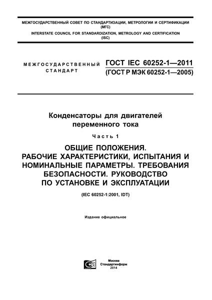 ГОСТ IEC 60252-1-2011 Конденсаторы для двигателей переменного тока. Часть 1. Общие положения. Рабочие характеристики, испытания и номинальные параметры. Требования безопасности. Руководство по установке и эксплуатации