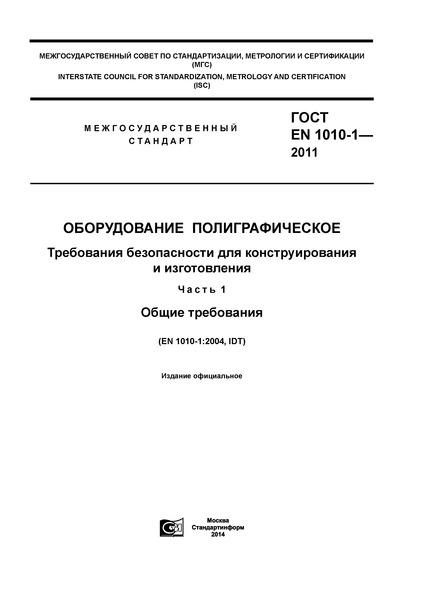 ГОСТ EN 1010-1-2011 Оборудование полиграфическое. Требования безопасности для конструирования и изготовления. Часть 1. Общие требования