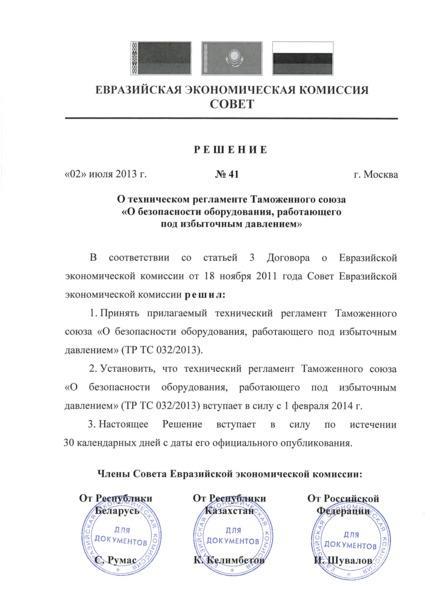 Технический регламент Таможенного союза 032/2013 О безопасности оборудования, работающего под избыточным давлением