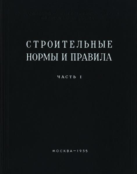 СНиП I-А.11 Лесные материалы