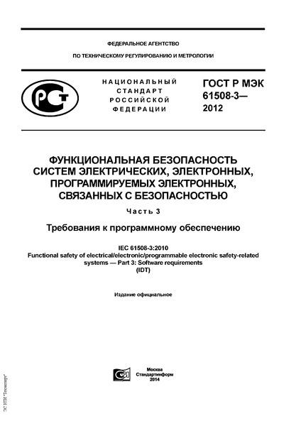 ГОСТ Р МЭК 61508-3-2012 Функциональная безопасность систем электрических, электронных, программируемых электронных, связанных с безопасностью. Часть 3. Требования к программному обеспечению